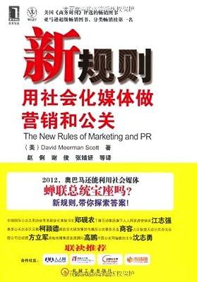 新规则:社会化媒体营销和公关.pdf