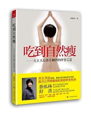 吃到自然瘦:天王天后养生顾问的择食之道.pdf