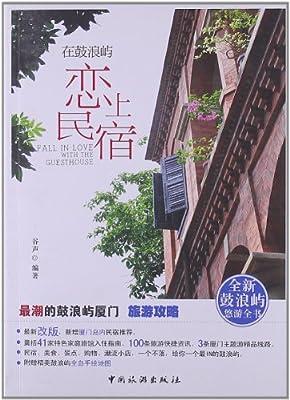 在鼓浪屿恋上民宿.pdf
