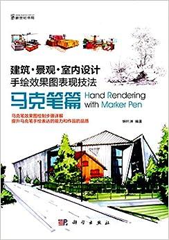 建筑·景观·室内设计手绘效果图表现技法(马克笔篇)