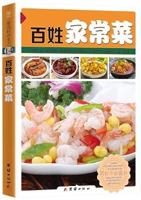 百姓家常菜.pdf