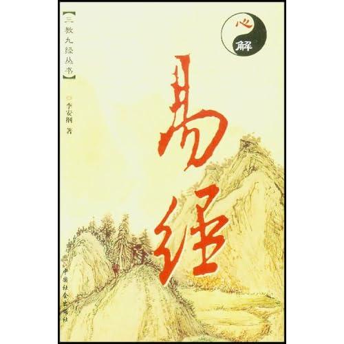 心解易经 - pdf电子书下载