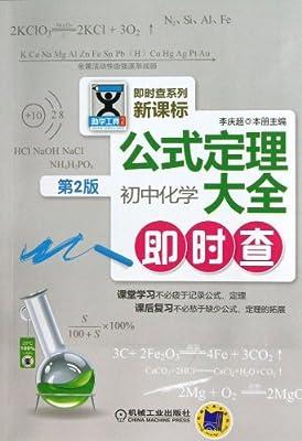 公式定理大全:初中化学即时查.pdf