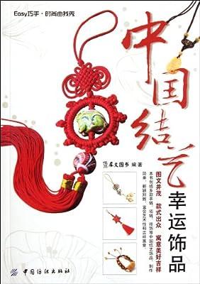 中国结艺幸运饰品.pdf