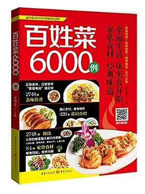 超实惠烹饪6000例系列:百姓菜6000例.pdf
