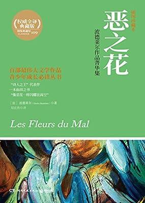 恶之花:波德莱尔作品菁华集.pdf