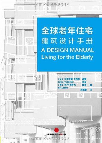 全球老年住宅:建筑和设计手册图片