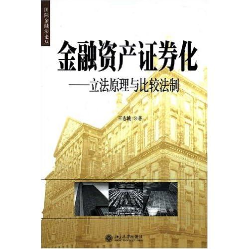 金融资产证券化--立法原理与比较法制/国际金融法论丛