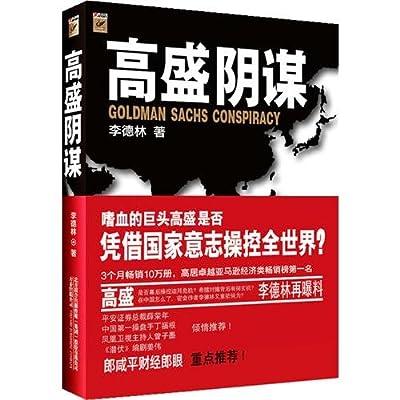 高盛阴谋.pdf