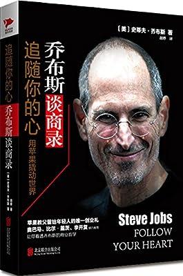 乔布斯谈商录:追随你的心用苹果撬动世界.pdf