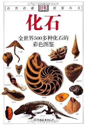 化石:全世界500多种化石的彩色图鉴.pdf