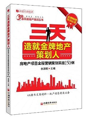 3天造就金牌地产策划人:房地产项目全程营销策划实战150例.pdf