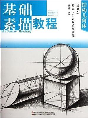新概念绘画入门正规系统训练61结构几何体:基础素描