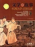 文学的故事(中国卷)-图片