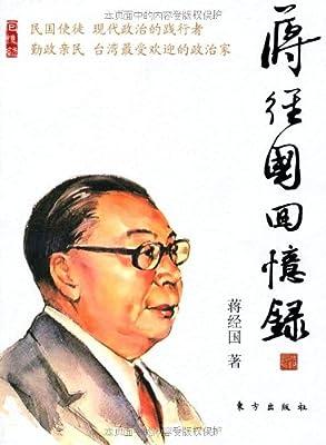 蒋经国回忆录.pdf