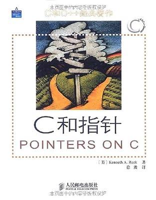 C和指针 POINTERS ON C.pdf