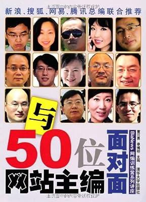 与50位网站主编面对面:BiaNews网编训练营系列讲座.pdf