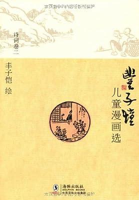 丰子恺儿童漫画选•诗词卷2.pdf