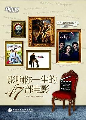 影响你一生的47部电影.pdf