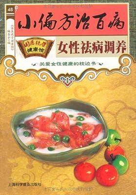 国医绝学健康馆•小偏方治百病:女性袪病调养.pdf