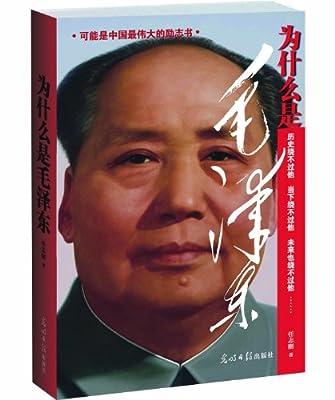 为什么是毛泽东.pdf