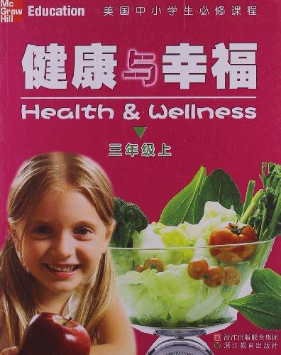 美国中小学生必修课程 健康与幸福 3上