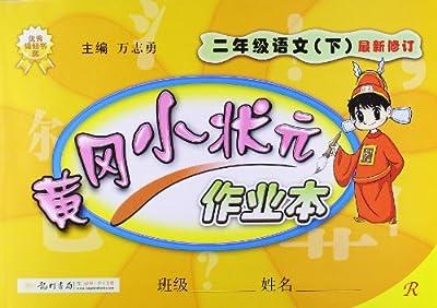 黄冈小状元作业本:语文.pdf