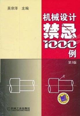 机械设计禁忌1000例.pdf