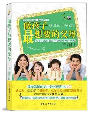 做孩子最想要的父母.pdf