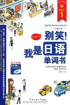 别笑!我是日语单词书.pdf