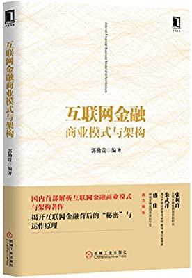 互联网金融商业模式与架构.pdf