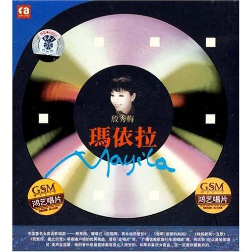 殷秀梅:玛依拉(cd)