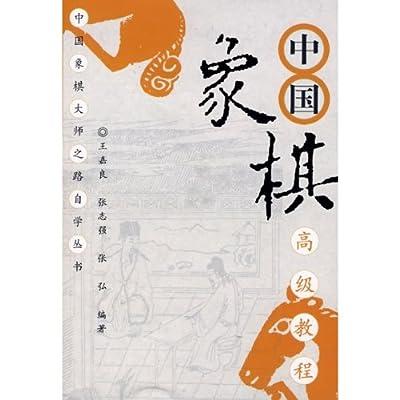 中国象棋高级教程.pdf