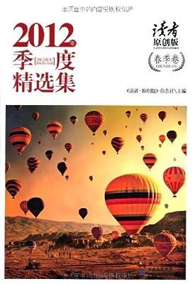 读者•原创版:2012年季度精选集•春季卷.pdf