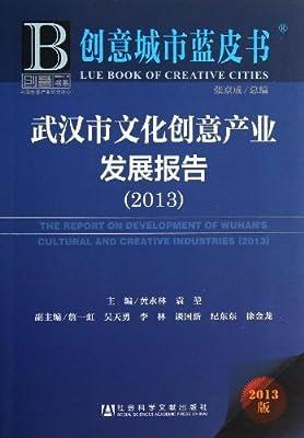 武汉市文化创意产业发展报告(2013版)/创意城市蓝皮书