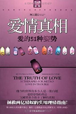 爱情真相:爱的51种姿势.pdf