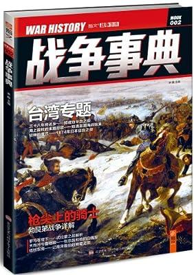 战争事典2.pdf