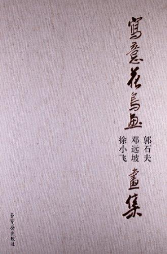 写意花鸟画 郭石夫邓远坡徐小飞画集图片