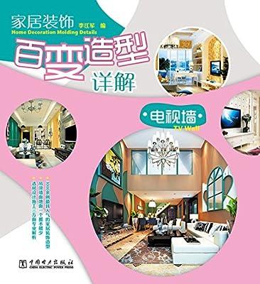 家居装饰百变造型详解:电视墙.pdf