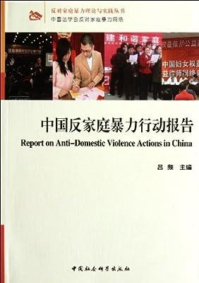 中国反家庭暴力行动报告.pdf