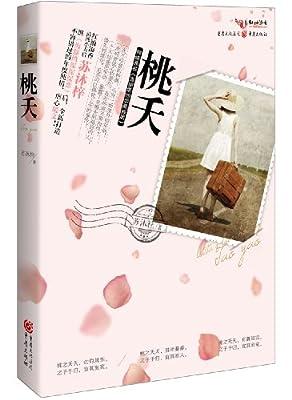 桃夭.pdf