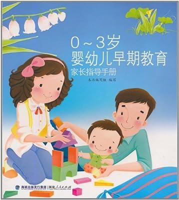 0-3岁婴幼儿早期教育家长指导手册.pdf