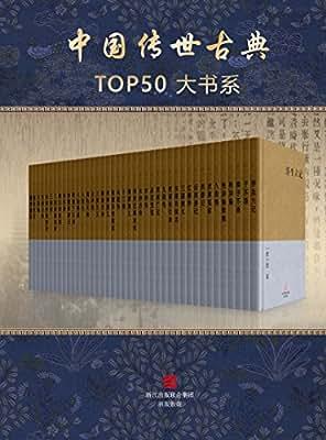 中国传世古典TOP50 大书系.pdf