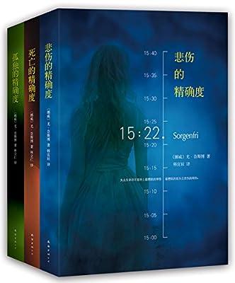 悲伤的精确度三部曲.pdf