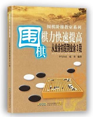 围棋棋力快速提高:从业余初段到业余3段.pdf