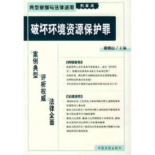 破坏环境资源保护罪(刑事类)/典型案例与法律适用