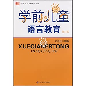 学前儿童语言教育(修订版)/张明红-图书-卓越亚马逊
