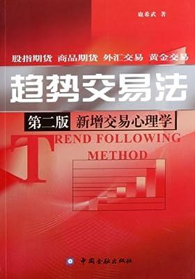 趋势交易法:新增交易心理学.pdf