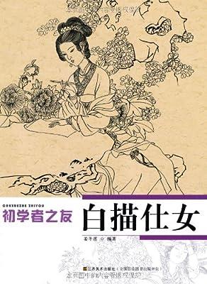 初学者之友:白描仕女.pdf