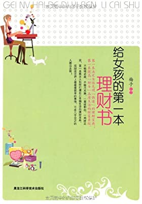 给女孩的第一本理财书.pdf